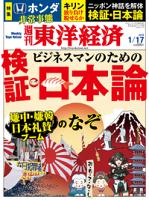 週刊東洋経済2015年1月17日号