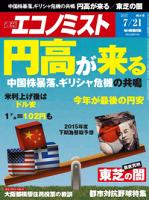 週刊エコノミスト2015年7/21号[雑誌]