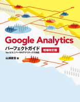 GoogleAnalyticsパーフェクトガイド増補改訂版Ver.5/ユニバーサルアナリティクス対応