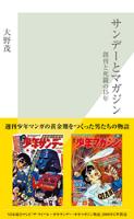 サンデーとマガジン~創刊と死闘の15年~