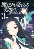 魔法科高校の劣等生横浜騒乱編3巻