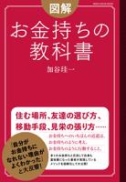 図解お金持ちの教科書