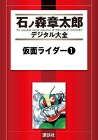 仮面ライダー1巻