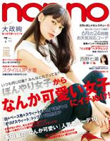 non-no2015年7月号