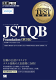 ���եȥ������ƥ��ȶ��ʽ� JSTQB Foundation ��3��