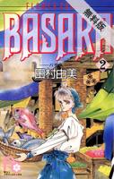 【期間限定無料お試し版】BASARA(2)
