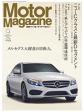 MotorMagazine 2014年9月号2014年9月号-【電子書籍】