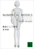 数奇にして模型NumericalModels