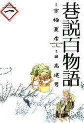 【期間限定無料お試し版】巷説百物語1巻