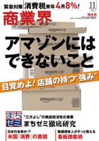 商業界2013年11月号お客を愛し、お客に愛される商人の総合誌