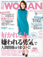 日経ウーマン2014年09月号[雑誌]