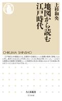 地図から読む江戸時代
