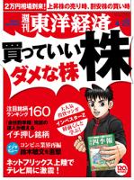 週刊東洋経済2015年4月25日号