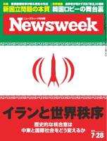 ニューズウィーク日本版2015年7月28日2015年7月28日