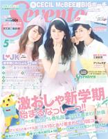 Seventeen2014年5月号