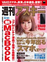 週刊アスキー2015年3/31号