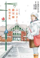 コミック版ふるさと銀河線軌道春秋