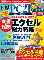日経PC21(ピーシーニジュウイチ)2014年06月号[雑誌]