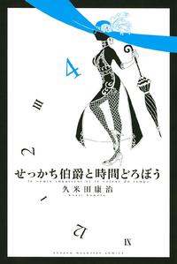 http://www.kobobooks.com/ebook/Title/book-LCXvdVqHJU-OoqhJkFBq-Q/page1.html