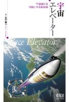 宇宙エレベーターー宇宙旅行を可能にする新技術ー