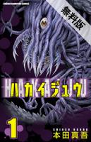 ハカイジュウ(1)【期間限定無料お試し版】