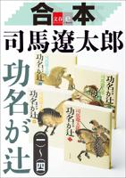 合本功名が辻【文春e-Books】