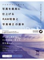 プロがやさしく教える写真を最高に仕上げるRAW現像と写真補正の基本PhotoshopLightroom5.5対応