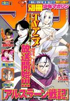 別冊少年マガジン2015年2月号[2015年1月9日発売]1巻