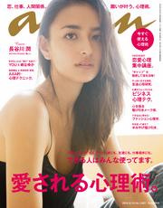 anan (アンアン) 2015年 8月26日号 No.1967