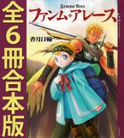 ファンム・アレース全6冊合本版