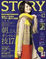 STORY2015年12月号2015年12月号