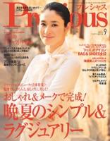 Precious(プレシャス)2014年9月号