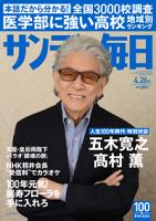 サンデー毎日2015年4/26号[雑誌]