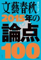 文藝春秋オピニオン2015年の論点100