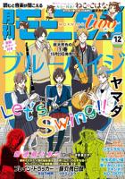 月刊モーニング・ツー201412月号1巻