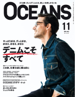 OCEANS(オーシャンズ)2015年11月号2015年11月号