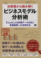 決算書から読み解くビジネスモデル分析術Excelによる財務データ分析と事業戦略への活用手法
