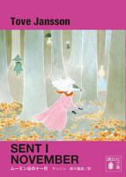 ムーミン谷の十一月期間限定特別版