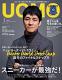 UOMO2015年3月号【無料試し読み版】