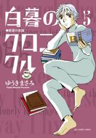 白暮のクロニクル(5)