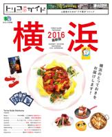 トリコガイド横浜2016最新版