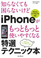 知らなくても困らないけどiPhoneがもっともっと使いやすくなる特選テクニック本iPhone6/6Plus/5s対応