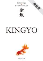 金魚KINGYOジャパノロジー・コレクション【期間限定無料お試し版】