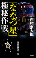 十津川警部「ななつ星」極秘作戦