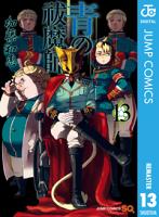 青の祓魔師リマスター版13