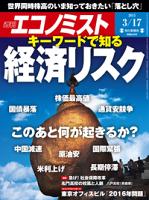 週刊エコノミスト2015年3/17号[雑誌]