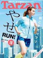 Tarzan(ターザン)2015年10月22日号No.682