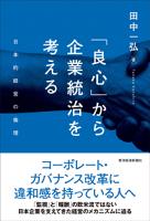 「良心」から企業統治を考える日本的経営の倫理
