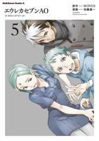 エウレカセブンAO(5)