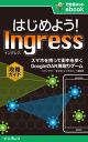 はじめよう! Ingress(イングレス) スマホを持って街を歩く GoogleのAR陣取りゲーム攻略ガイド-【電子書籍】